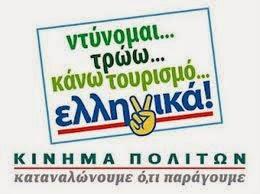 ΕΠΙΜΕΝΟΥΜΕ ΕΛΛΗΝΙΚΑ