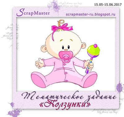 """Тематическое задание """"Ползунки"""" до 15/06"""
