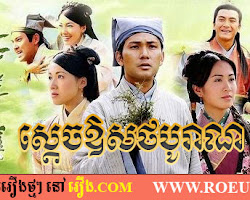 [ Movies ] Sdach Osot Boran - Chinese Drama In Khmer Dubbed - Khmer Movies, chinese movies, Series Movies
