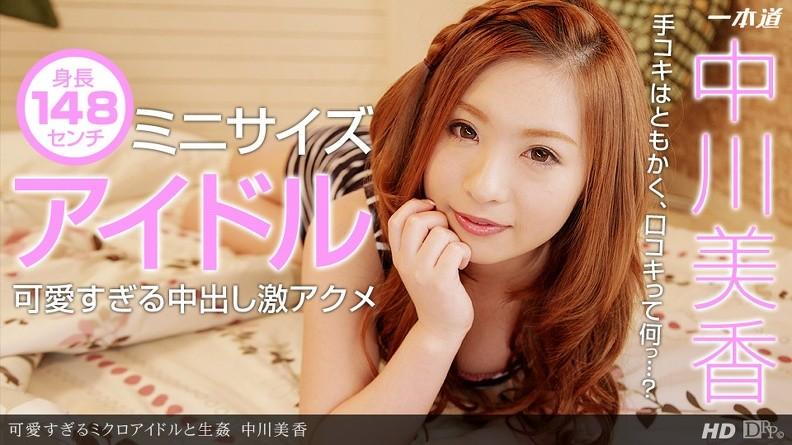 1Pondo 112613_704 - Hivision Movie Mika Nakagawa