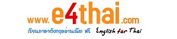 English for Thais - 2