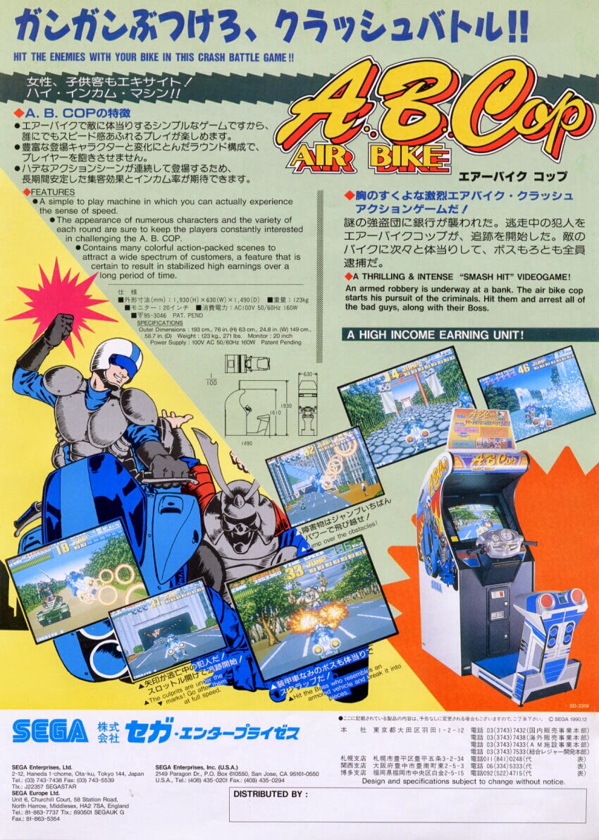 AB Cop arcade game portable flyer