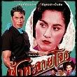 Thai-language art movie poster