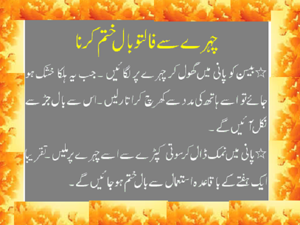 Free Beauty Tips in Urdu, For Dry Skin, For Pregnancy, For Hair Fall ...
