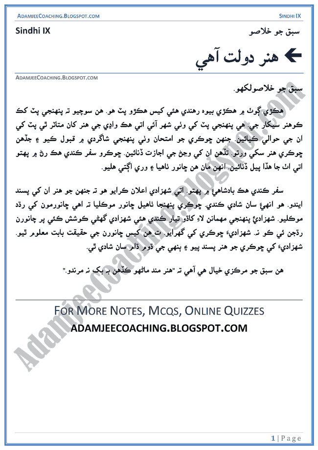 hunar-dolat-hai-sabaq-ka-khulasa-sindhi-notes-for-class-9th