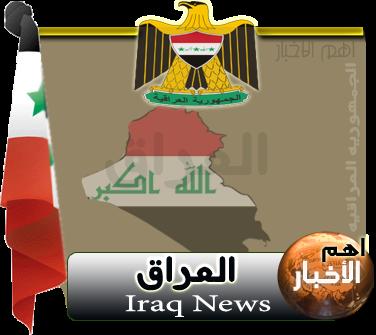دليل المواقع الاخبارية العربية  اخبار جمهورية العراق