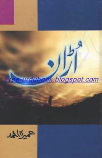 Uraan by Umera Ahmad