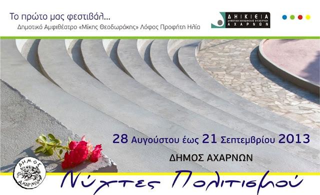 Νύχτες Πολιτισμού στο Δήμο Αχαρνών : Το Φεστιβάλ που θα Αλλάξει τα Βράδια της Πόλης.