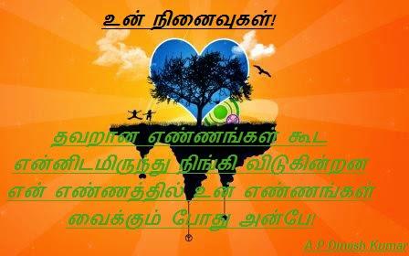 kadhal kavithaigal in tamil