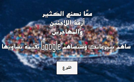 جوجلتطلق حملة جمع تبرعات للاجئين والمهاجرين حول العالم ساعد و ساهم بتبرعك حتى لو بمبلغ بسيط