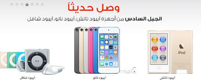 اسعار Apple iPod Touch الجيل السادس فى عروض جرير