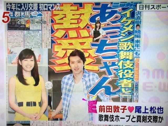 Maeda Atsuko and Onoe Matsuya dating
