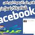 حصريا : تحدث مع اي شخص على الفيسبوك ليس ضمن قائمة اصديقائك باسعمال صندوق الدردشة