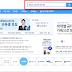 サラミン・ジョブコリアなどの有名な求人サイトを活用して、韓国で日本語教師になる