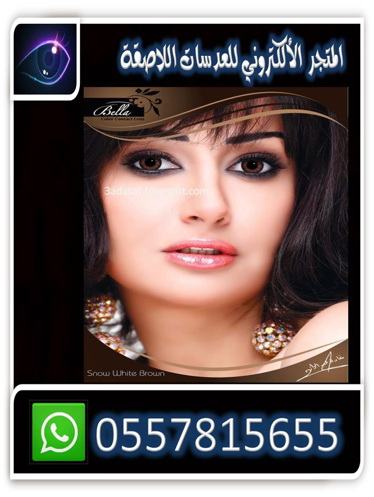 عدسات بيلا bella contact lenses