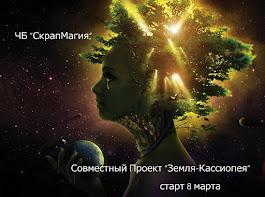 """СП """"Земля-Кассиопея"""". 1 ЭТАП"""