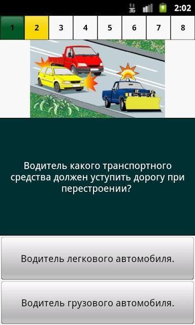 правила дорожного движения украины 2016 тесты скачать