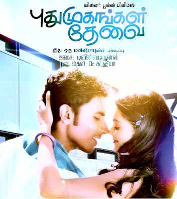 Watch Puthumugangal Thevai 2012 Lotus Movie Online