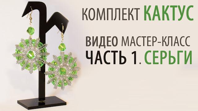 """Бисероплетение Комплект  """"Кактус """" часть1."""