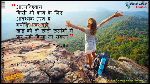 Inspirational quotes in hindi 1207