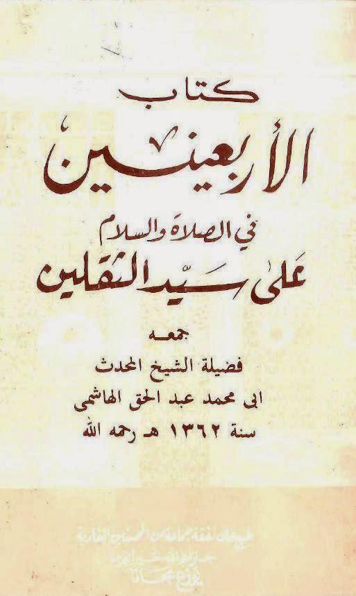 الأربعين في الصلاة والسلام على سيد الثقلين - المحدث أبي محمد عبد الحق الهاشمي