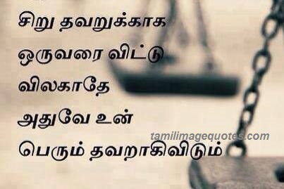 Thavaru Kavithai  Wrong Doing Quotes in Tamil