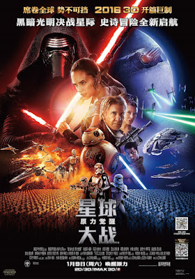 Star Wars The Force Awakens Chinese Theatrical One Sheet Movie Poster
