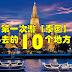 第一次游【泰国·曼谷】必去的十个地方!