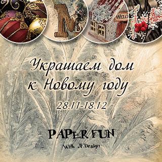 И в задании украшаем дом к новому году
