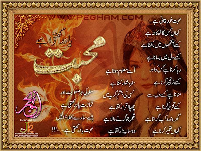 urdu poetry designed urdu poetry urdu poem