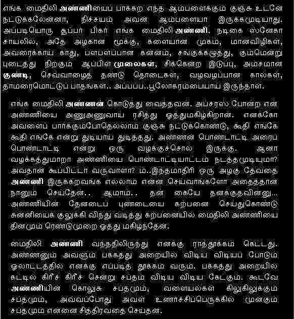 Read Full Part Of Tamil Kamakathaikal  Tamilpundaikathakal