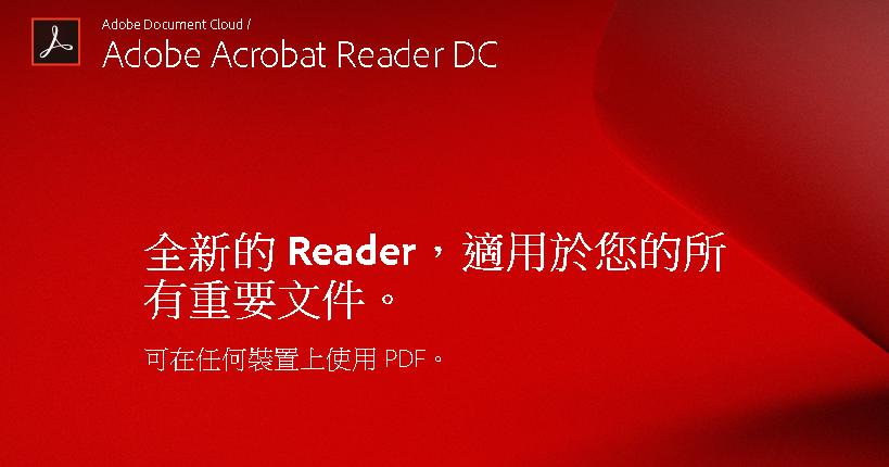 Adobe Reader 升級專業 Adobe Acrobat DC 免費下載