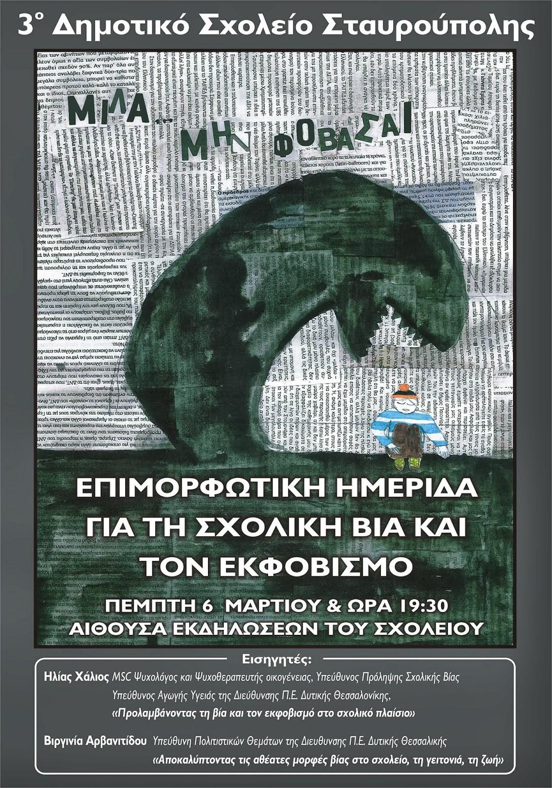 Αφίσα για τη ημερίδα κατά της Σχολικής Βίας