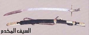 Salah Satu Pedang Rasulullah