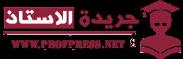 جريدة الأستاذ:الجريدة الأولى لأخبار و مستجدات التعليم