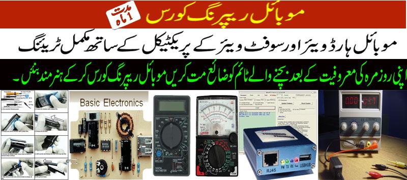 mobile repair course institude centre in karachi pakistan