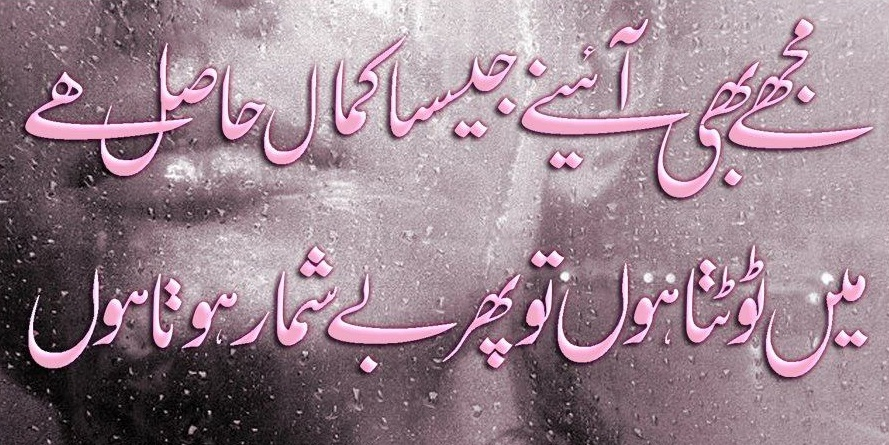Lines Urdu Poetry 2013 Collection - Zaib Blogger