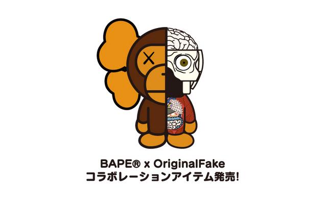 Bape Logo Png Kaws x bape  quot dissected milo quot Bape Logo
