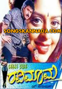 Ravimama Kannada Movie Mp3 songs free download
