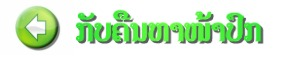 >> LaoPoSoWo website