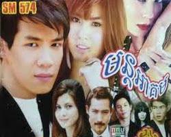 [ Movies ] Mon A Kum Kum Nom Besdong เซน สื่อรักสื่อวิญญาณ - Khmer Movies, Thai - Khmer, Series Movies