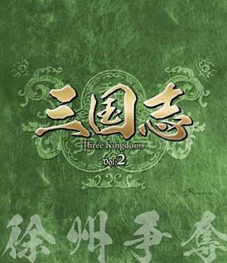 [ドラマ] 三国志 Three Kingdoms 第2部-中原逐鹿- (DVDRIP)