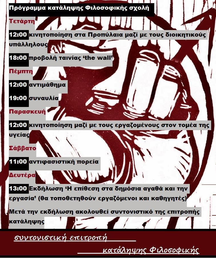 Πρόγραμμα Κατάληψης ΦΛΣ 26/11 - 3/12
