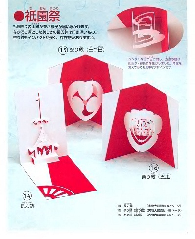 Free Craft Book Download   Kirigami 2  Lady Bourique Series No 678
