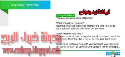 شرح التسجيل في شركة neobux