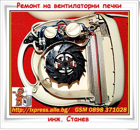 Ремонт на счупена ключалка на пералня, запушен филтър, маншон, ремък, помпа, теч, центрофуга, програматор,