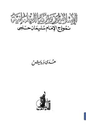 حمل كتاب الإسلاميون وتركيا العلمانية نموذج الإمام سليمان حلمي - هدى درويش