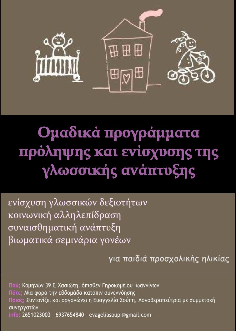 Ομαδικό Πρόγραμμα Γλωσσικής Ανάπτυξης