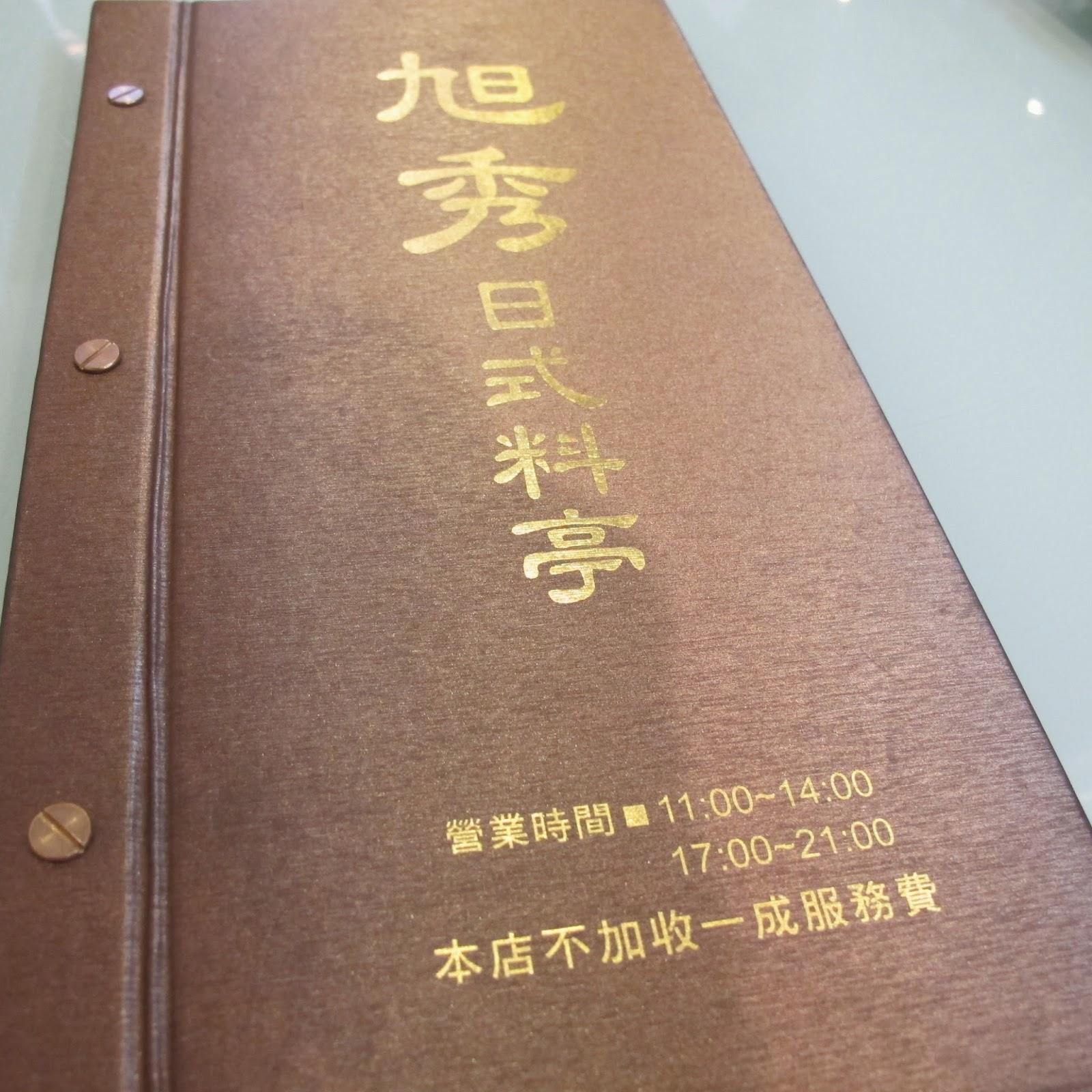 helloworld: 高雄食記- 旭秀日式料亭不加收服務費喲!近 ...