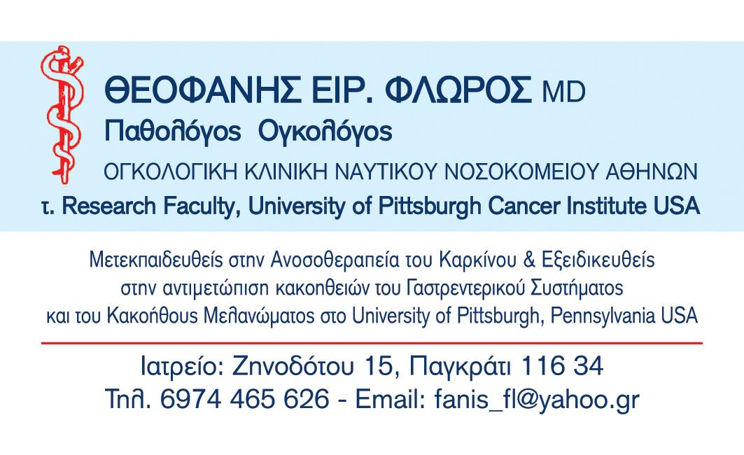Θεοφάνης Ειρ. Φλώρος - Md Παθολόγος Ογκολόγος